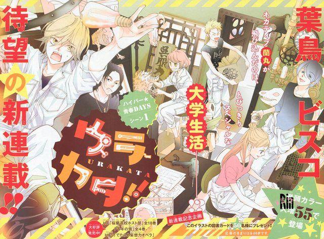 source: imgur.com Bisco Hatori's (author or Ouran High school Host Club) newest manga Behind the Scenes!! (Urakata!!)
