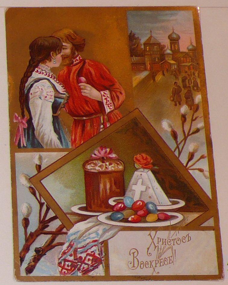 длинноволосая пасхальные открытки царских времен травянистый многолетник