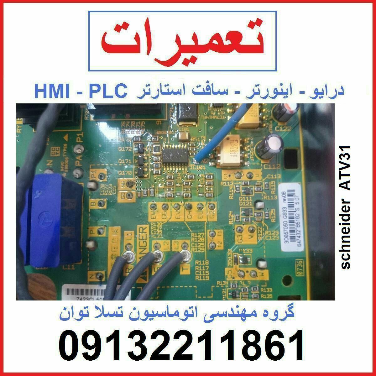 09132211861 مهندس محمدیان تعمیر سرویس نگهداری تعمیرا Electronics