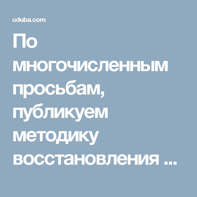 Метод Шичко-Бейтса: описание и отзывы