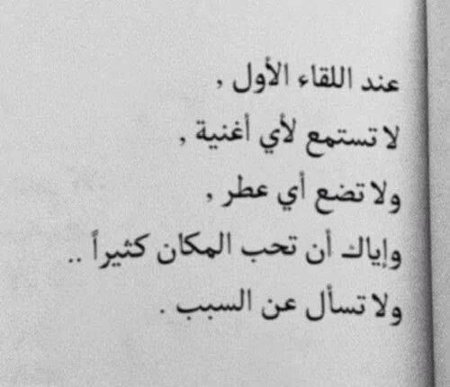 صور حزينة عن اللقاء الاول في الحب Words Quotes Cool Words Funny Arabic Quotes