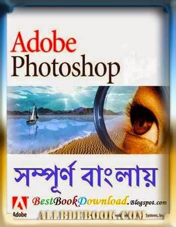Photoshop 7.0 in adobe pdf hindi books