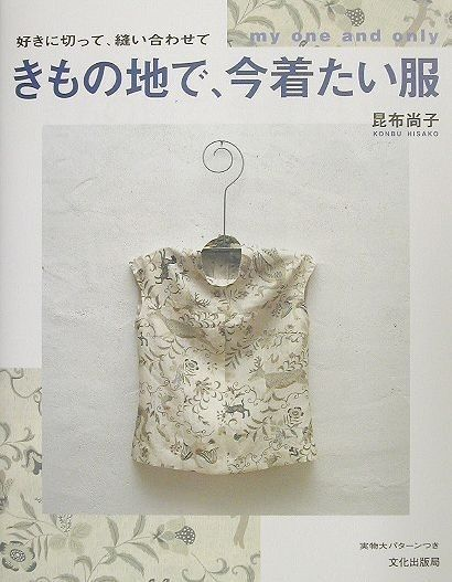Women Pattern Books | Remake clothes, Pattern books and Japanese ...
