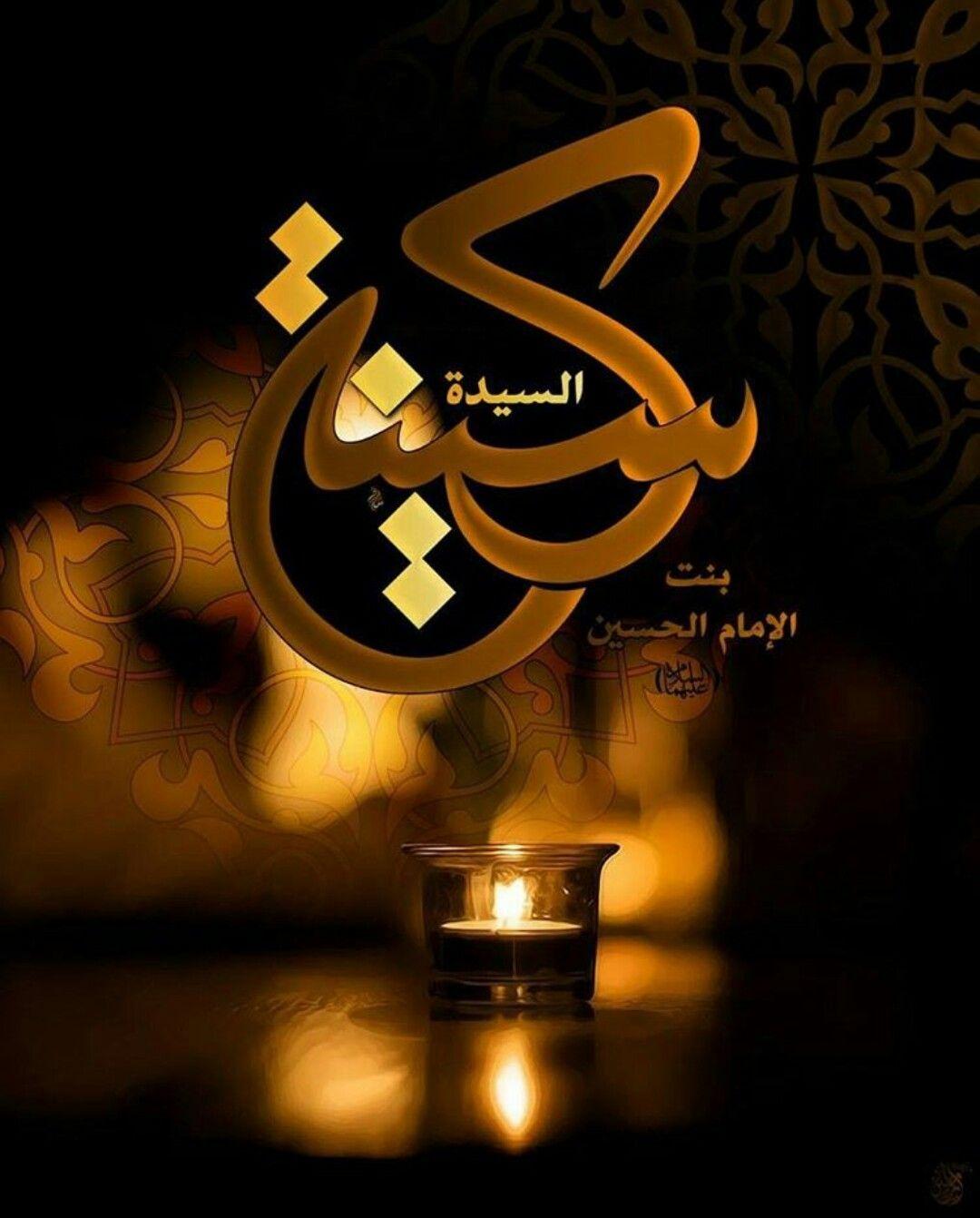 عظم الله اجورنا واجوركم بذكرى استشهاد عزيزة الحسين عليه السلام السلام عليك ياسيده سكينه Novelty Lamp Table Lamp Lamp
