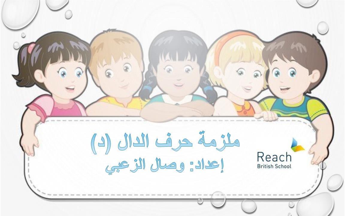 اللغة العربية أوراق عمل حرف الدال لغير الناطقين بها للصف الأول British Schools School