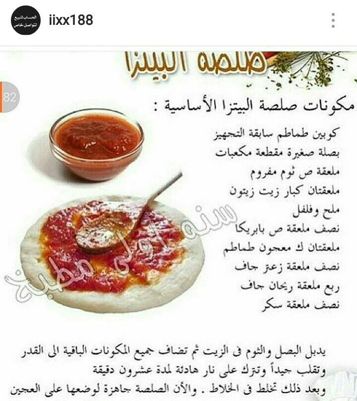 Pin By Hala Hassan On صلصات Cookout Food Food Tasting Food Receipes