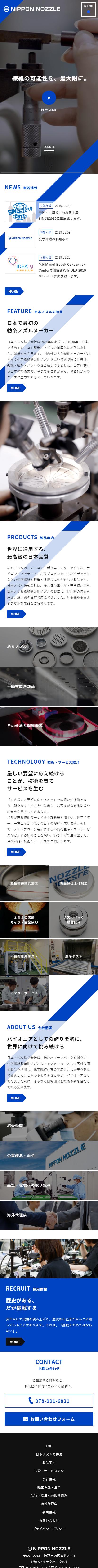日本ノズル株式会社の公式ホームページ。1930年に日本で初めてレーヨン製造用ノズルの国産化に成功した、化学繊維紡糸ノズルメーカーのパイオニアです。兵庫県神戸市を拠点に、国内外の繊維メーカーが取り扱う化学繊維紡糸用ノズルを高い技術で製造し、お客様からのニーズに全力でお応えしています。 紡糸ノズル,化学繊維