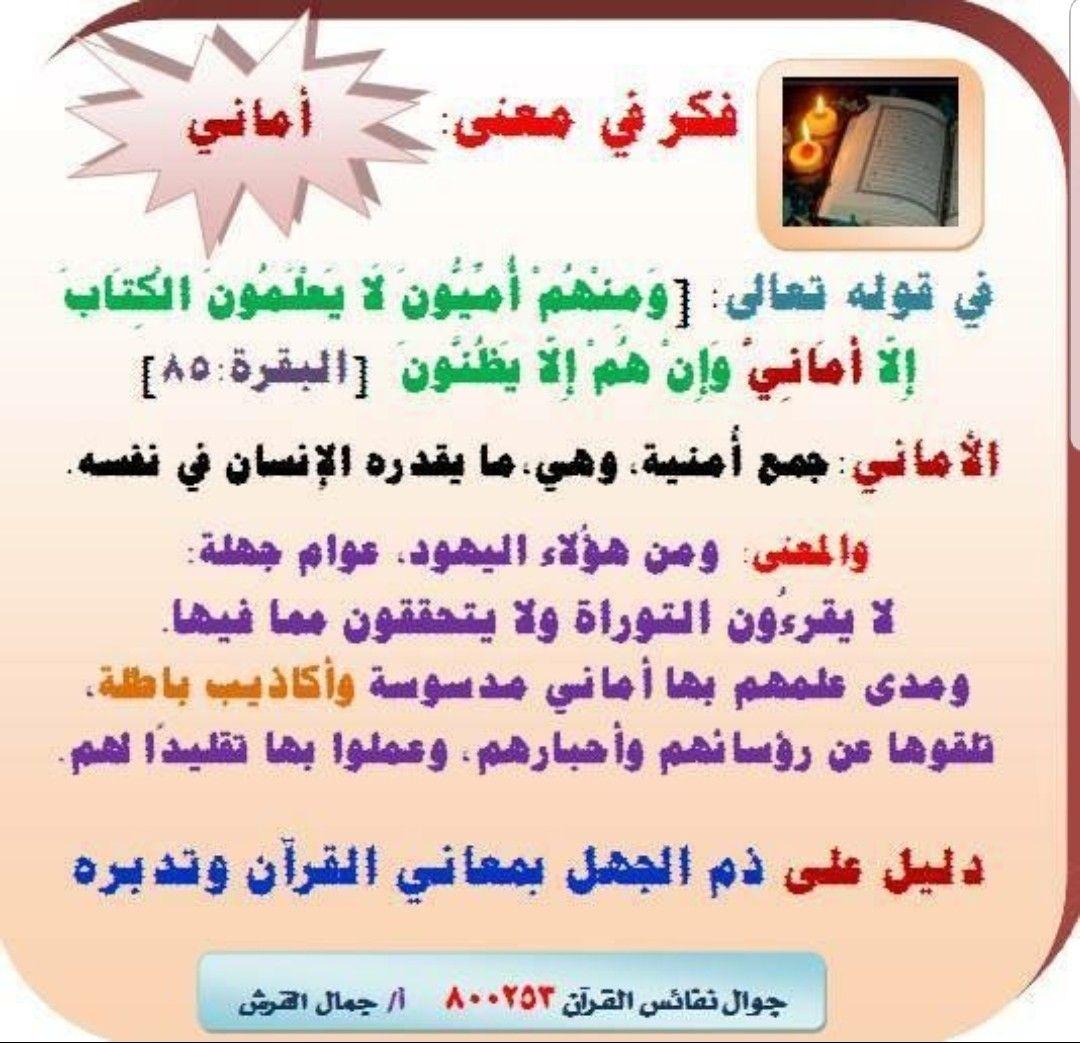 Pin By G S On في ظلال ايه وقفات مع القران الكريم Arabic Language Mind Map Bullet Journal