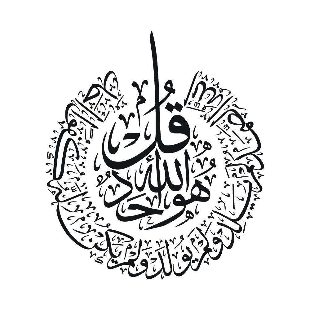 Surat AlIkhlas سورة الإخلاص in 2020 Islamic art