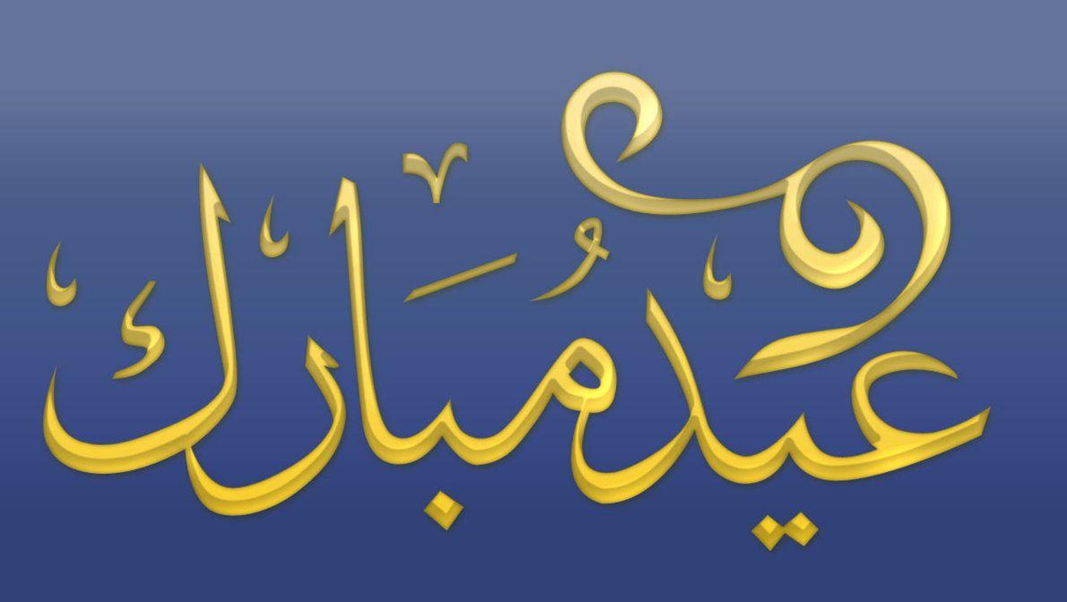 Eid Mubarak Great Template For Card Making Eid Mubarak