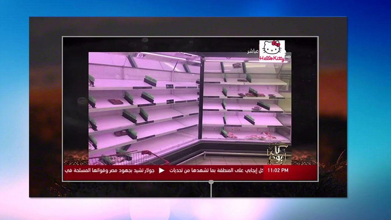 عمرو أديب يعرض صور لنفاذ السلع الغذائيه في محلات السوبر ماركت في قطر بع Youtube Tablet