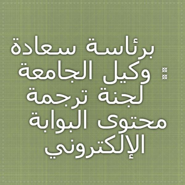 جامعة المجمعة بوابة النظام 1