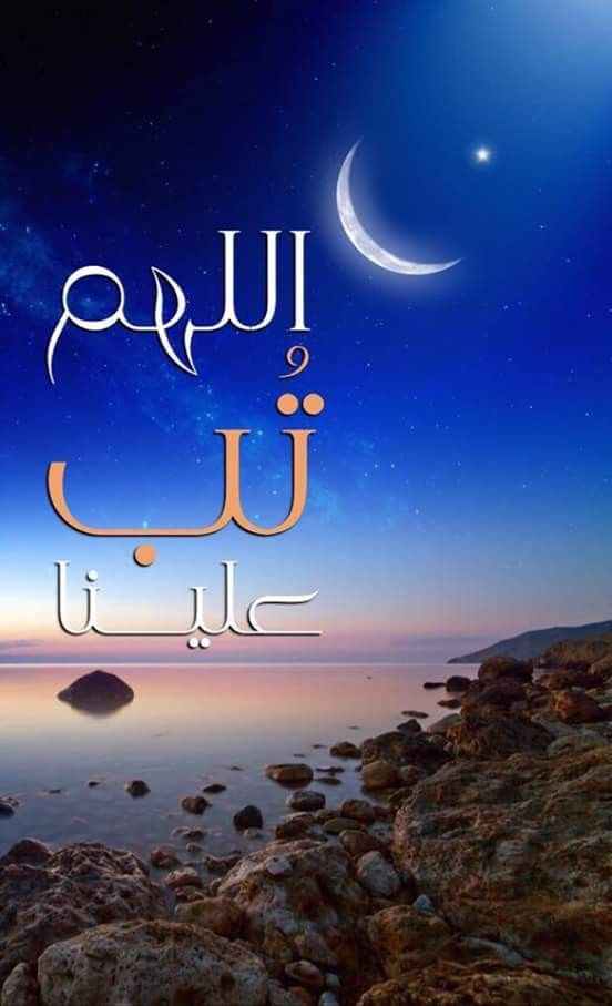 Pin By Masra Al Anbyaa On اللهم تب علينا Islamic Quotes Screenshots Lockscreen Screenshot