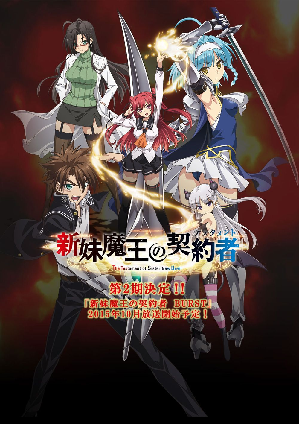 Shinmai Maou No Testament Season 2 Sub Indo : shinmai, testament, season, Testament, Sister, Devil