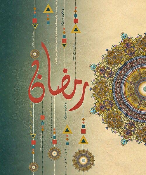 مبارك عليكم الشهر Ramadan Ramadan Crafts Ramadan Greetings