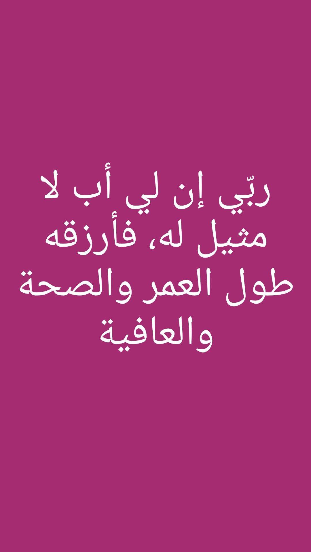 Pin By حگگايةة ححب On تنزيلي Arabic Words Words Anatomy