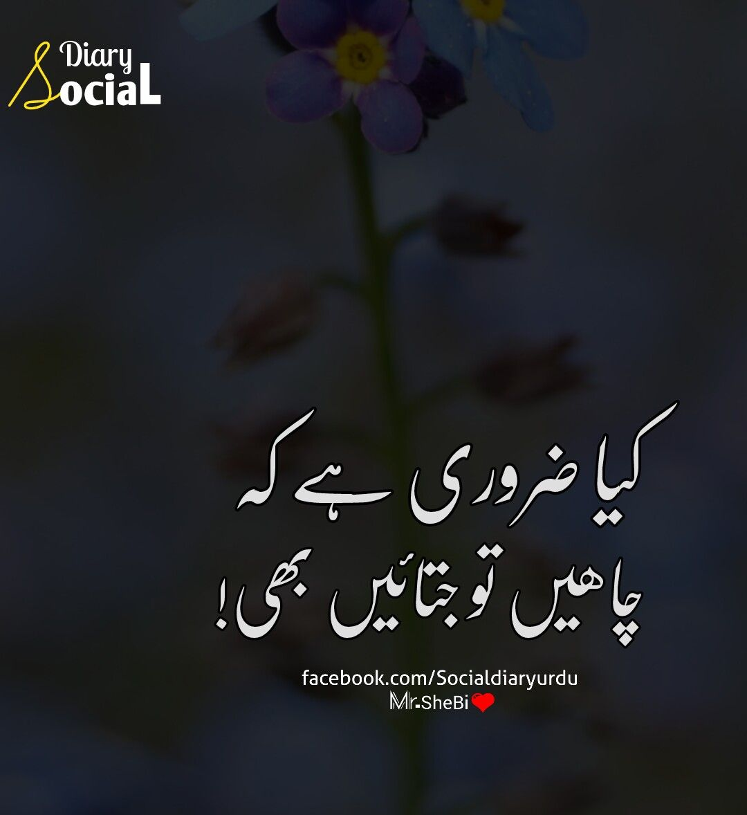 Urdu Quotes Urdu Heart Touching Quotes Heart Touching Quotes Deep