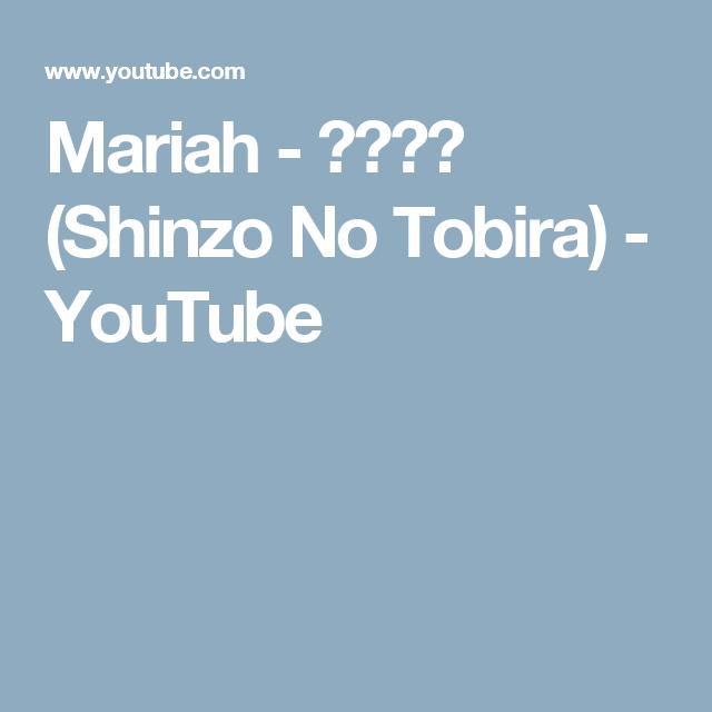 Mariah - 心臓の扉 (Shinzo No Tobira) - YouTube