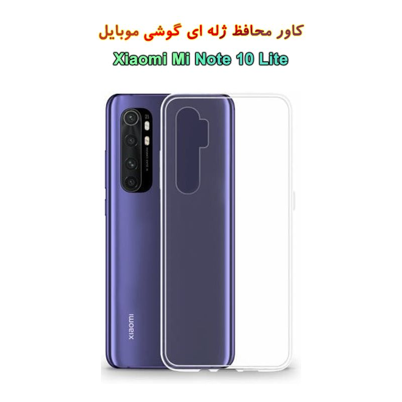 قاب ژله ای شفاف شیائومی Mi Note 10 Lite گارد ژله ای شفاف شیائومی می 10 لایت قاب ژله ای شفاف شیائومی Mi Note 10 Lite Xi Samsung Galaxy Phone Galaxy Phone Xiaomi