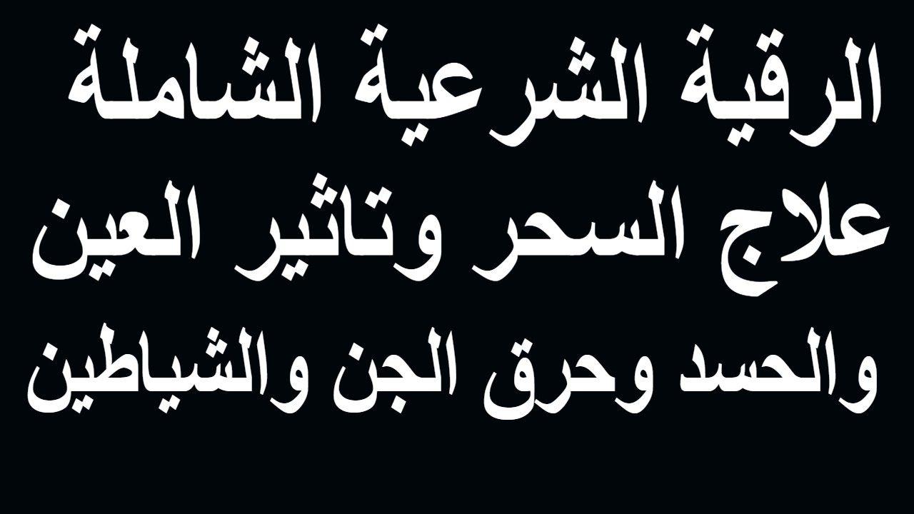 الرقية الشرعية الشاملة علاج السحر وتاثير العين والحسد وحرق الجن والشي Youtube Arabic Calligraphy