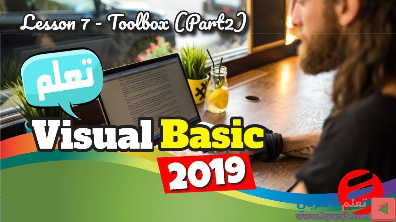 كورس فيجول بيسك 2019 كامل المهارات الاساسية الدرس 7 تصميم واجهة البرنامج Toolbox الج Lesson Cesson Basic