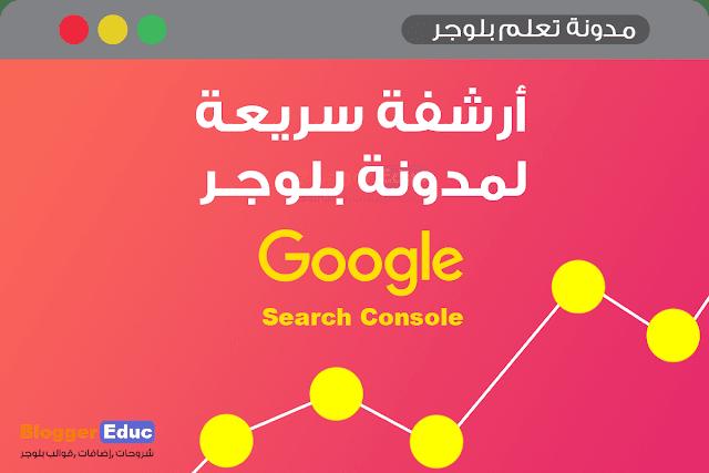 أرشفة سريعة لمدونة بلوجر من أدوات مشرفي المواقع بعد التحديث الأخير Blogger Google Incoming Call Screenshot
