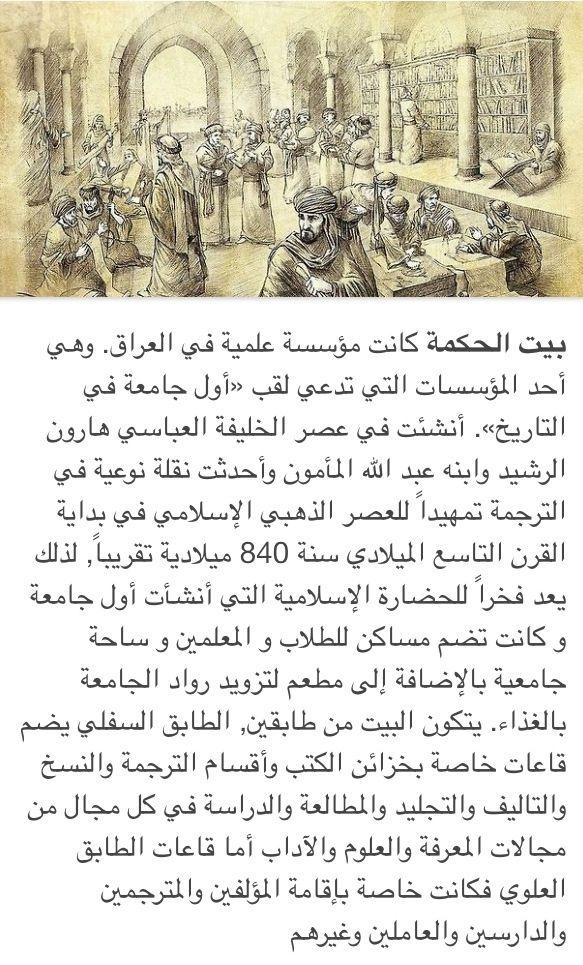 Desertrose بيت الحكمة Islam And Science Positive Notes Palestine History