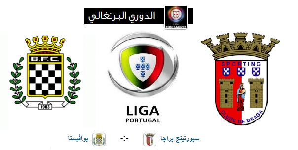 موعد مباراة سبورتينج براجا وبوافيستا القادمة في الأسبوع الـ 33 من الدوري البرتغالي والقنوات الناقلة Primeira Liga الدوري البرتغالي مباراة بوا Portugal Sports