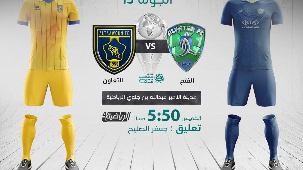 بث مباشر مشاهدة مباراة الفتح والتعاون في الدوري السعودي In 2021 Arabic Words Words Football