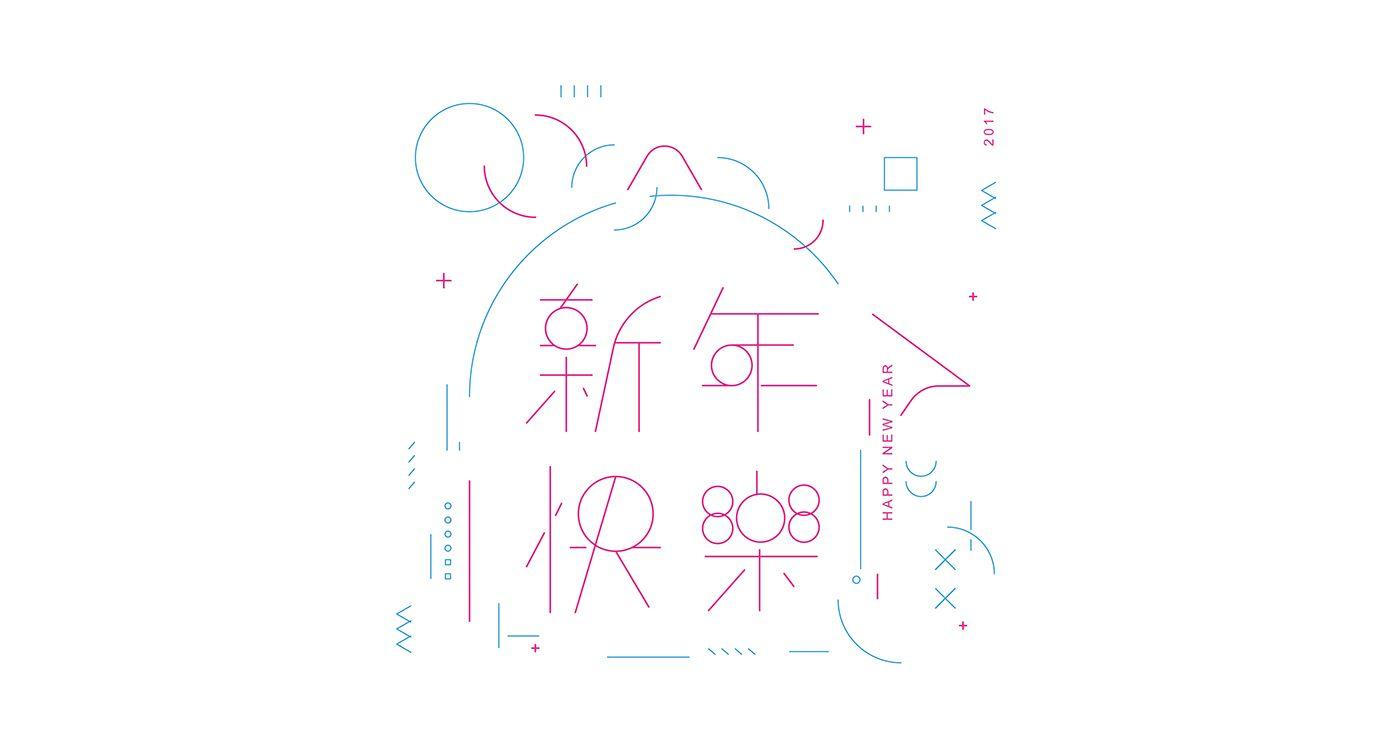 2017新年賀卡 on Behance | Math, Happy, Behance