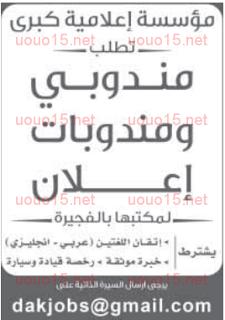وظائف خاليه فى الامارات وظائف جريدة الخليج 12 4 2016 Math Math Equations