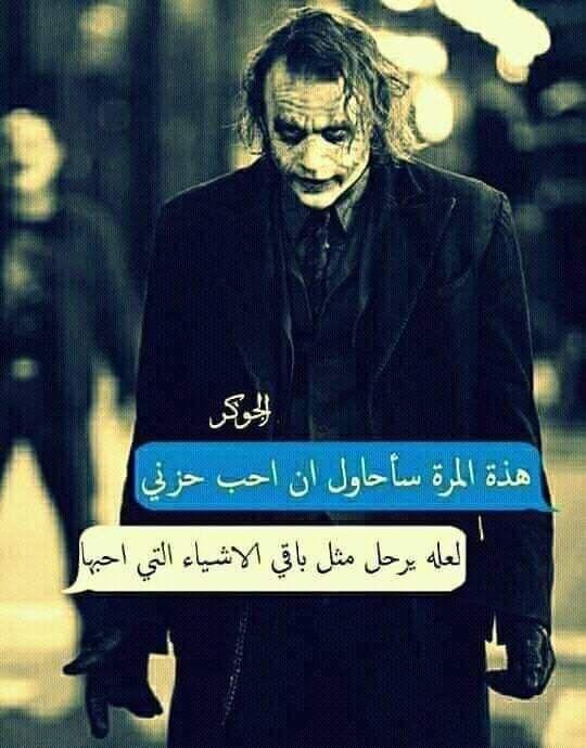 لعل وعسي Joker Quotes Cute Quotes Cool Words