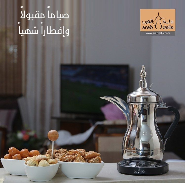 Celebrate This Ramadan With Arab Dalla Arabic Coffee Makers Arabic Coffee Food Coffee Maker