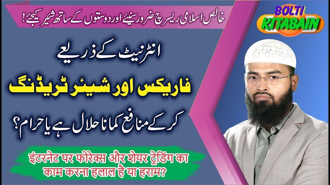 Forex Trading Halal Haram | Forex Fury Ea Download