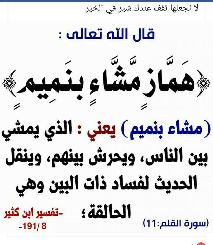 Pin By Nadih Koko On Hekam Islam Facts Islamic Quotes Quran Verses