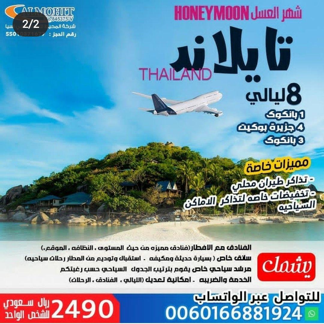 المحيط للسياحة والسفر Thailand