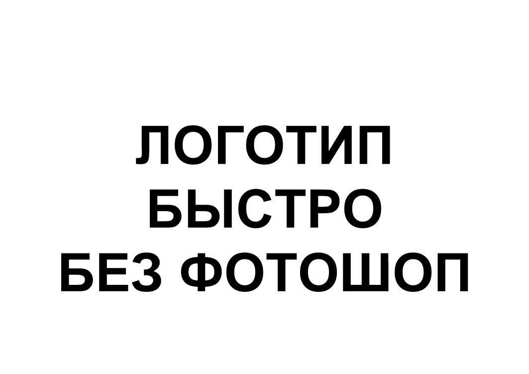 как на фото сделать логотип