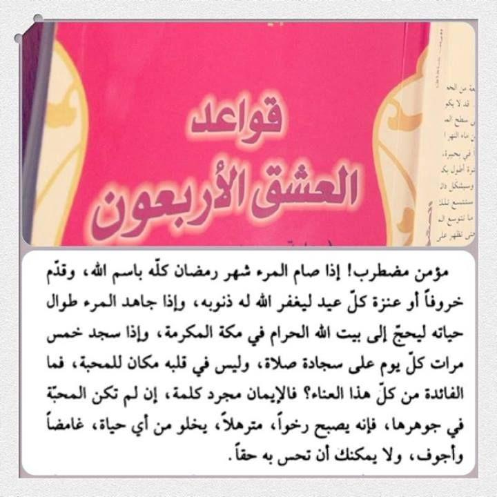 قواعد العشق الاربعون جلال الدين الرومي صيام رمضان Forty Rules Of Love Words Quotes