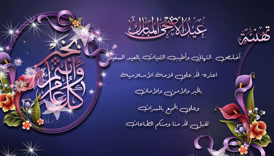 عيد أضحى مبارك أجمل عبارات و رسائل تبريكات و تهنئة عيد الأضحى المبارك 2019 1440 أراتـبـس Islamic Wallpaper Chalkboard Quote Art Beautiful Roses