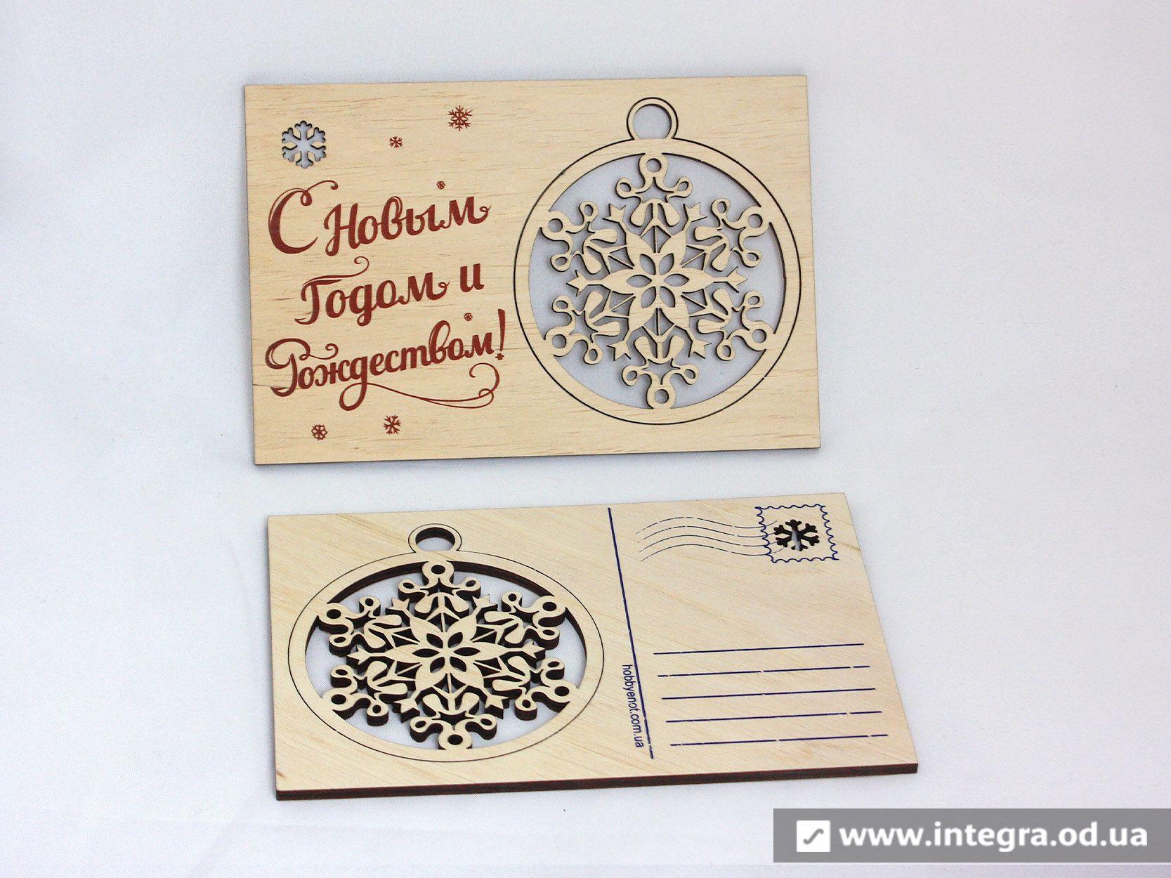 Открытки прикол, открытка из дерева новый год