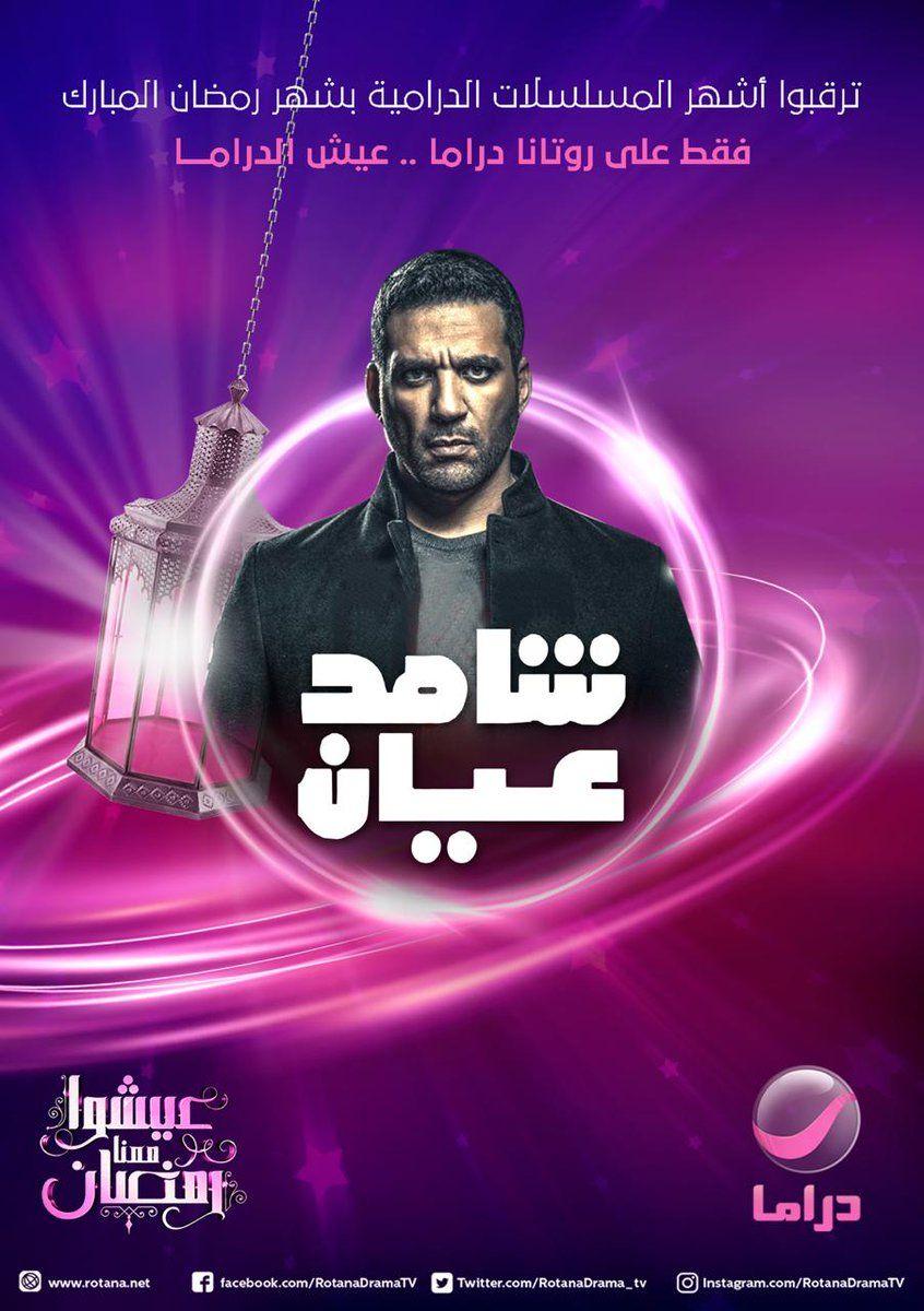 موعد وتوقيت عرض مسلسل شاهد عيان على قناة روتانا دراما رمضان 2020 Linn Movie Posters Poster
