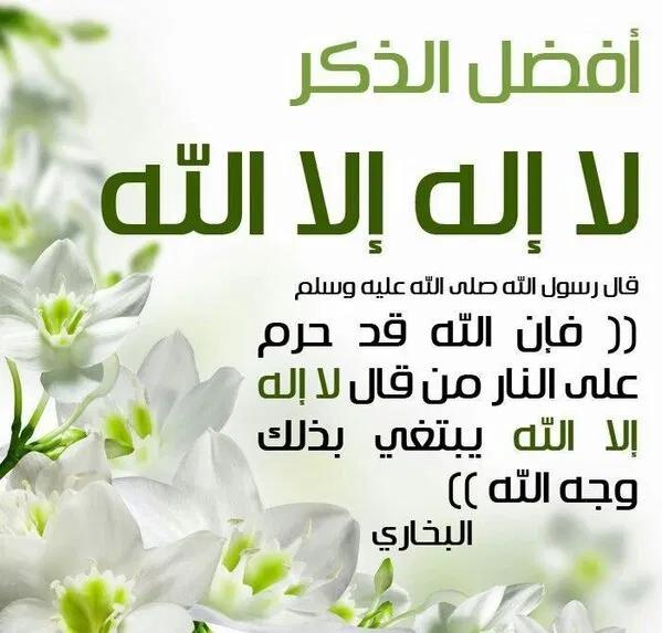 افضل الذكر لجلب الرزق مجلة رجيم Quran Quotes Love Little Prayer Quran Verses