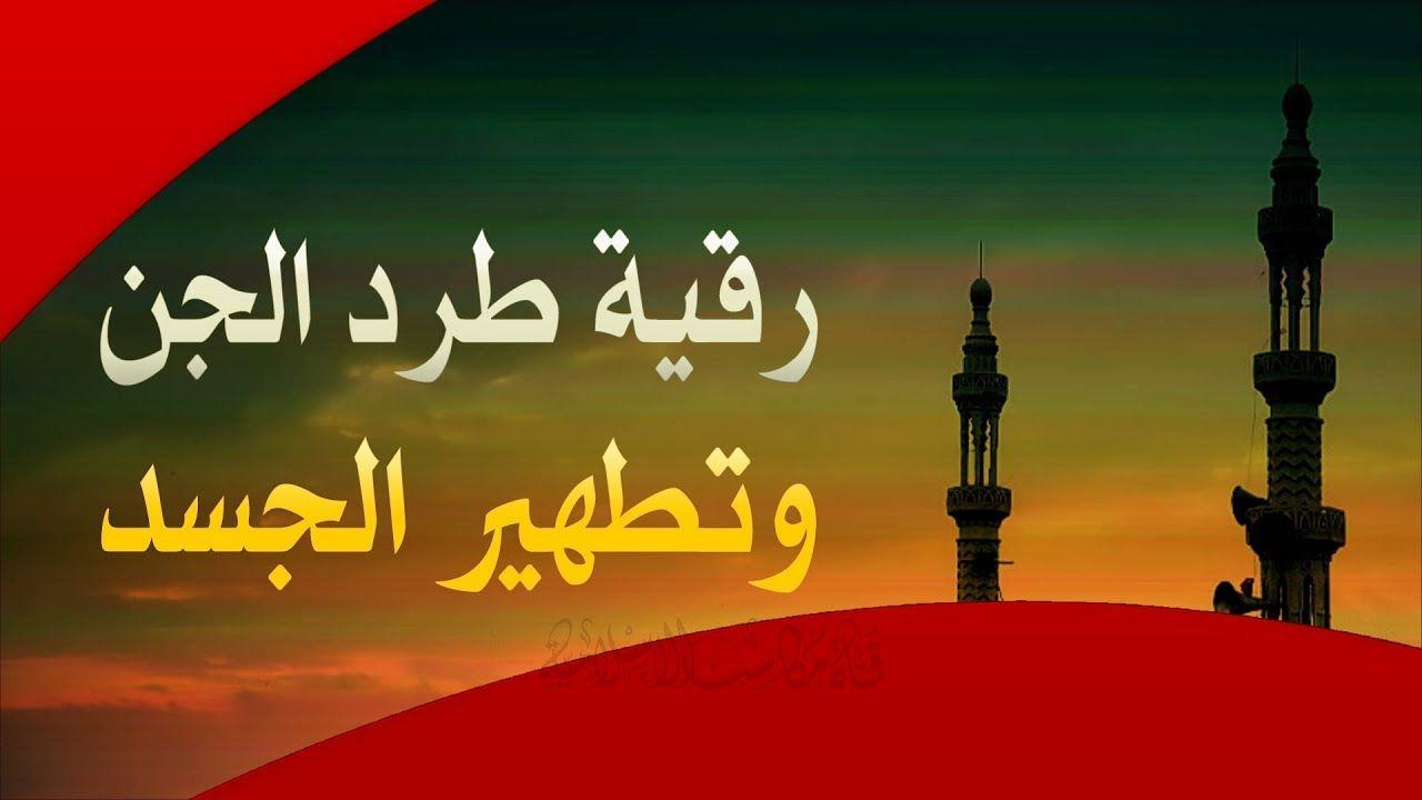 الرقية الشرعية لطرد الجن والشياطين من البطن والأوردة والعظام وتطهير الجسد Imam Ali Islam Neon Signs