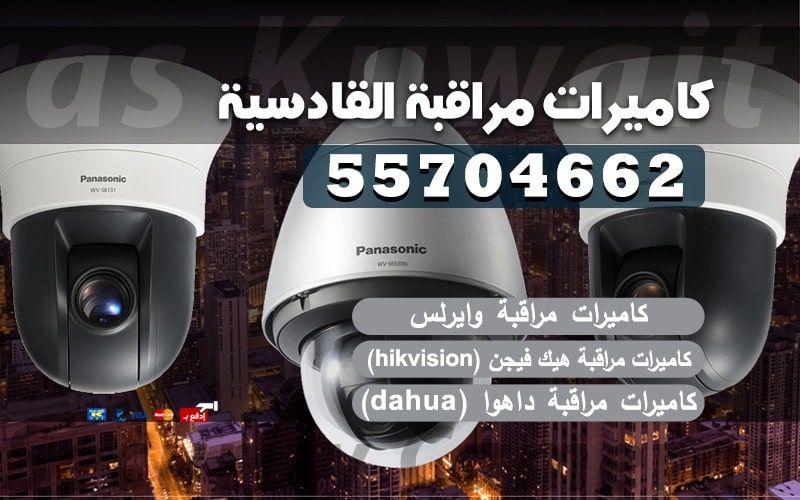 كاميرات مراقبة القادسية 55704662 فني تركيب وتوصيل Security Camera Camera Security