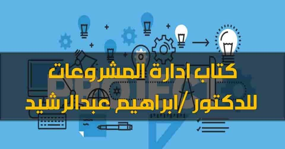تحميل كتاب ادارة المشروعات للدكتور ابراهيم عبدالرشيد Pdf شرح لمراحل ادارة المشاريع خطوات ادارة المشاريع Proje Project Management Civil Engineering Business 101