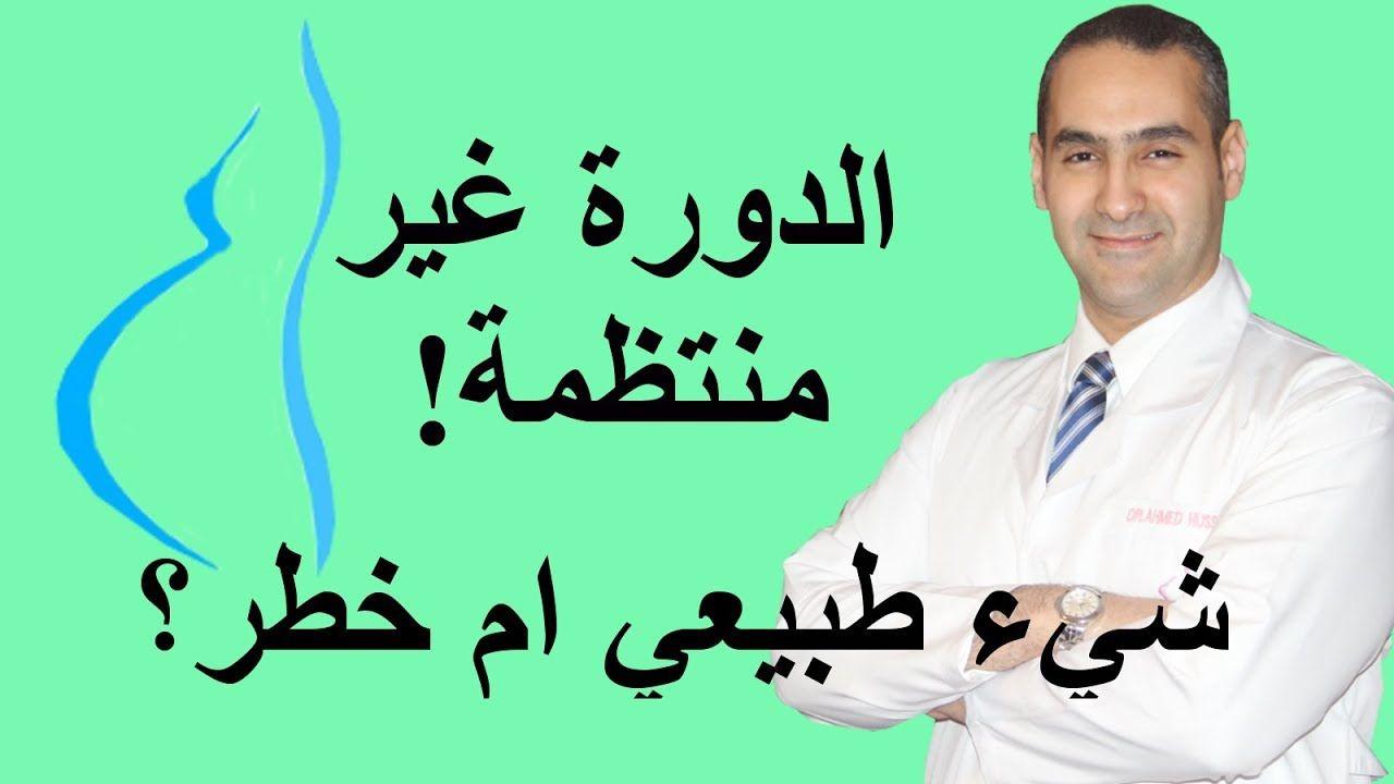 عدم انتظام الدورة الشهرية شيء عادي ام خطر د احمد حسين Youtube Arabic Calligraphy