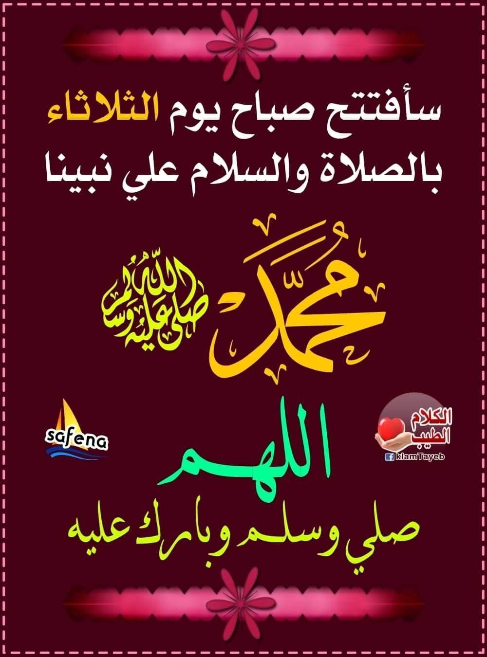 اللهم صلي وسلم على نبينا محمد Neon Signs Neon Stl