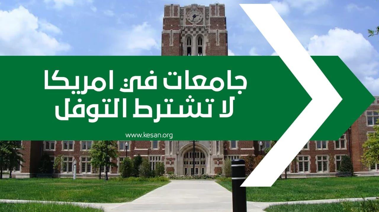 جامعات في امريكا لا تشترط التوفل Lol Kesan