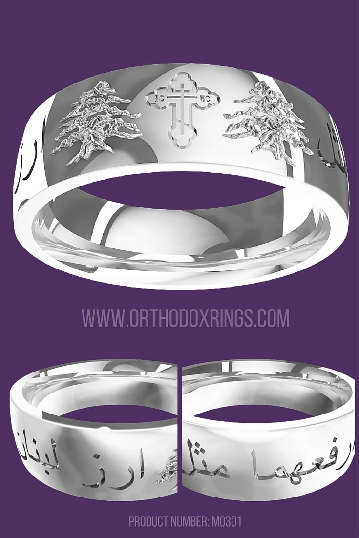 Antiochian Orthodox Rings Series: Orthodox Christian Men's Wedding Band  Embossed With Cross, Cedar Trees