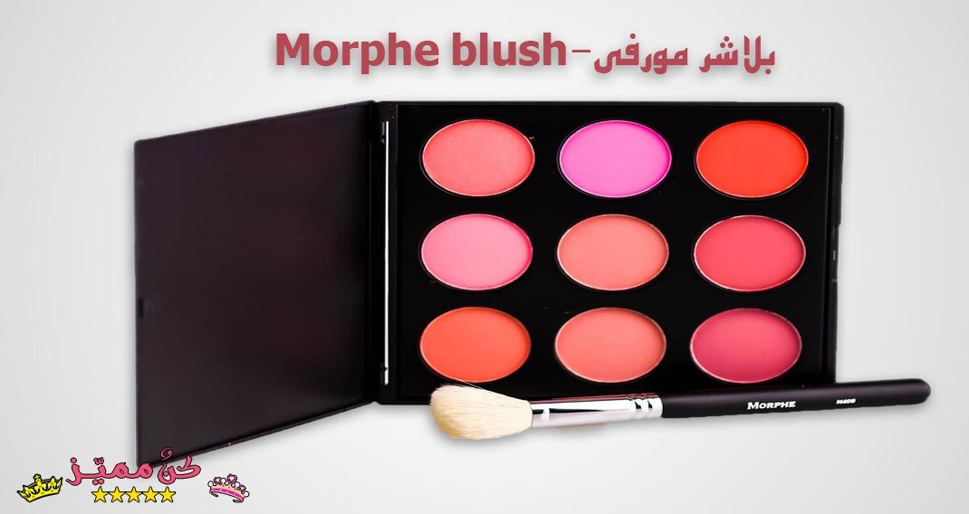 باليت مورفي بلاشر N9 لمكياج ناعم و خفيف و جذاب Blusher Palette Morphe N9 For Soft Light And Attractive Makeup بل Eyeshadow Morphe Blush
